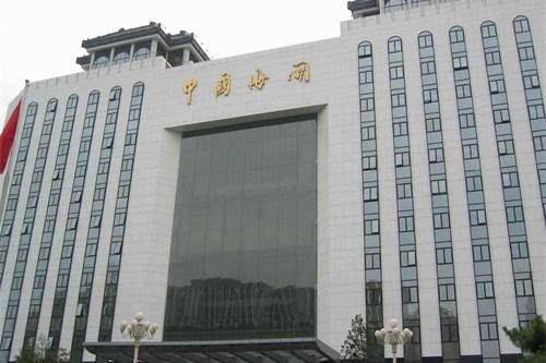 中华人民共和国海关总署