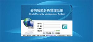 网络高清中心平台管理软件