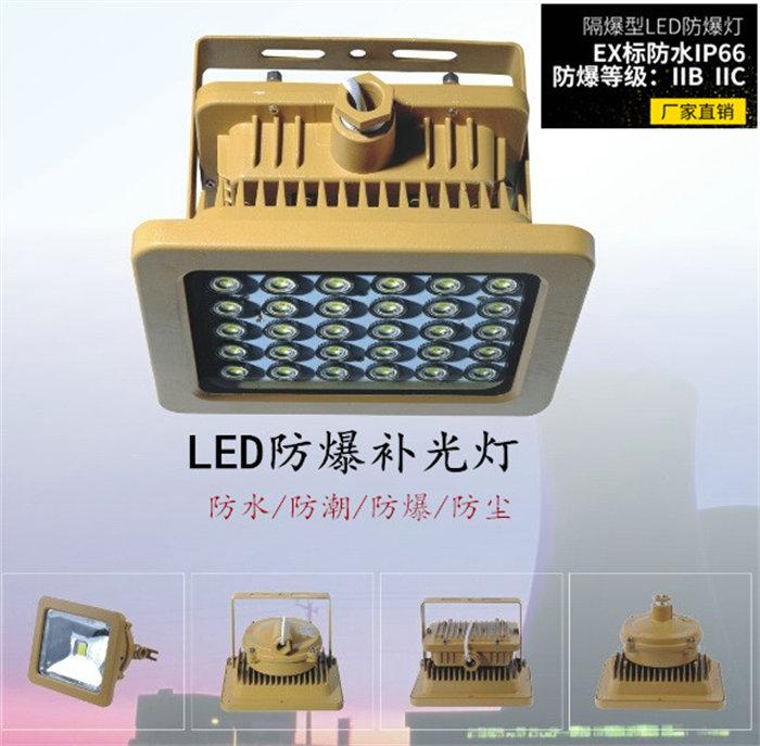 油田LED防爆补竞博jbo