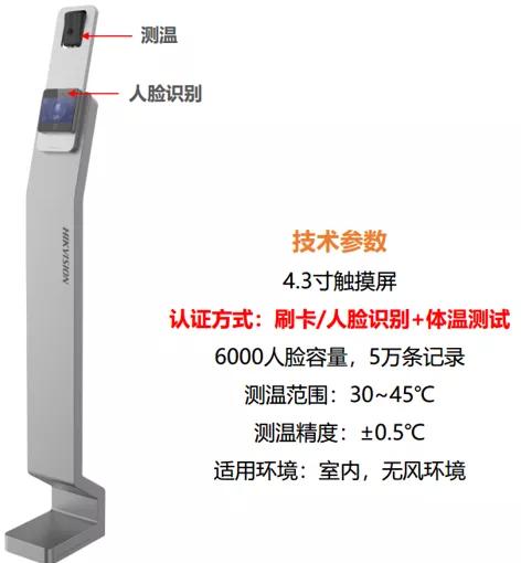 DS-K1T642V-3AVF通关体温筛查立式测温人脸一