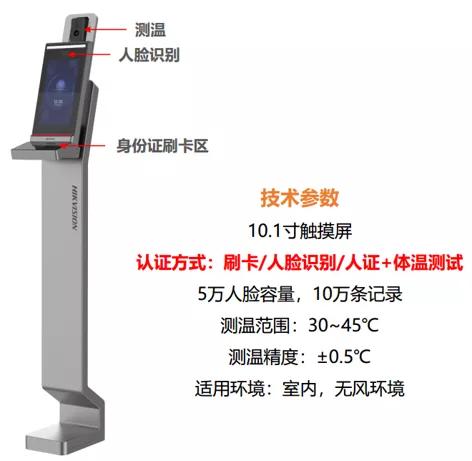 DS-K5604A-3AVFI通关体温筛查立式测温人证一